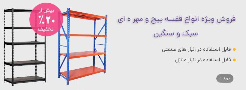 فروش ویژه انواع قفسه پیچ و مهره ای سبک و سنگین