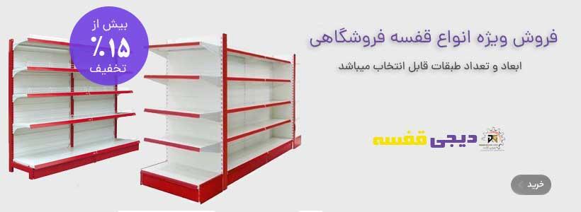 فروش ویژه انواع قفسه فروشگاهی