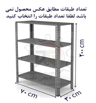 ست قفسه پیچ و مهره ای انباری به طول 70 عمق 30 سانتیمتر