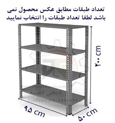 ست قفسه پیچ و مهره ای طول 95 عمق 50 سانتیمتر