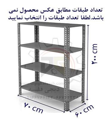 ست قفسه پیچ و مهره ای انباری به طول 70 عمق 60 سانتیمتر