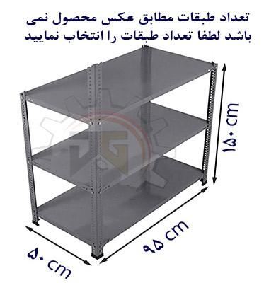 ست قفسه پیچ و مهره ای انباری به طول 95 عمق 50 سانتیمتر