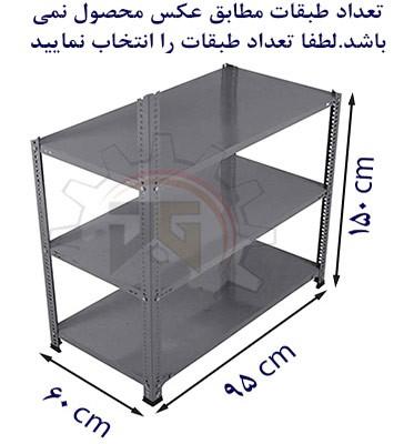 ست قفسه پیچ و مهره ای انباری به طول 95 عمق 60 سانتیمتر