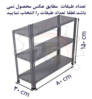 ست قفسه پیچ و مهره ای انباری به طول 80 عمق 30 سانتیمتر