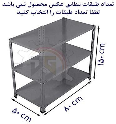 ست قفسه پیچ و مهره ای انباری به طول 80 عمق 50 سانتیمتر