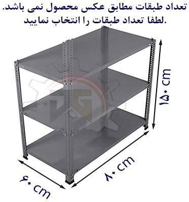 ست قفسه پیچ و مهره ای انباری به طول 80 عمق 60 سانتیمتر