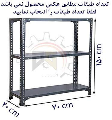 ست قفسه پیچ و مهره ای انباری به طول 70 عمق 40 سانتیمتر