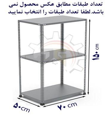 ست قفسه پیچ و مهره ای انباری به طول 70 عمق 50 سانتیمتر