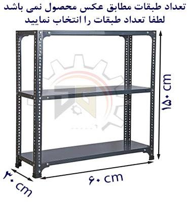 ست قفسه پیچ و مهره ای انباری به طول 60 عمق 30 سانتیمتر