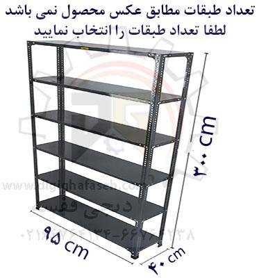 ست قفسه پیچ و مهره ای طول 95عمق40 سانتیمتر