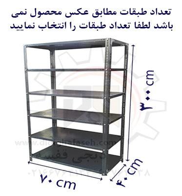 ست قفسه پیچ و مهره ای طول70عمق40 سانتیمتر