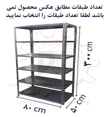 ست قفسه پیچ و مهره ای طول 80 عمق 50 سانتیمتر