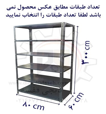 ست قفسه پیچ و مهره ای طول 80 عمق 60 سانتیمتر