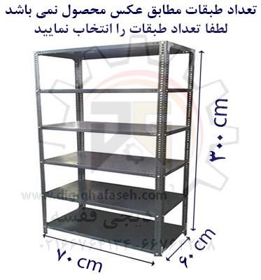 ست قفسه پیچ و مهره ای طول 70  عمق  60 سانتیمتر